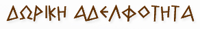 Δωρική Αδελφότης Mobile Logo