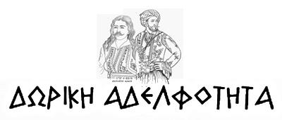 Δωρική Αδελφότης Logo